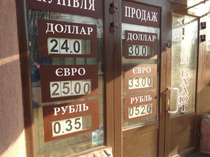 В Мариуполе дерзкий доллар сопротивляется падению! (ФОТОФАКТ) (фото) - фото 1