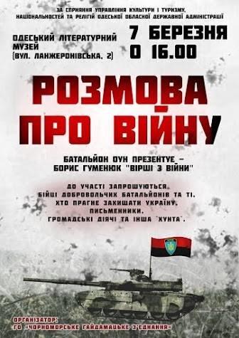 Замкомбата «ОУН» Борис Гуменюк почитает одесситам свои стихи о войне (фото) - фото 1