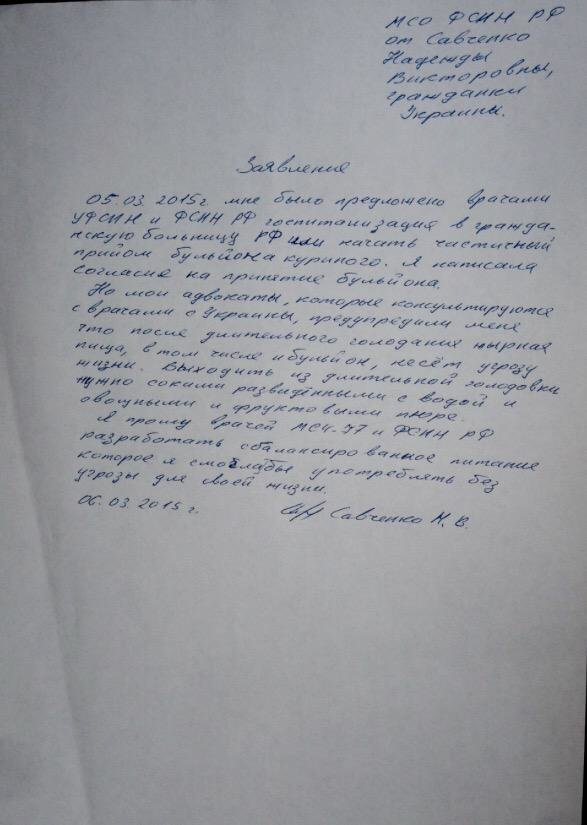 Адвокат: Савченко попросила откорректировать ее выход из голодовки (фото) - фото 1