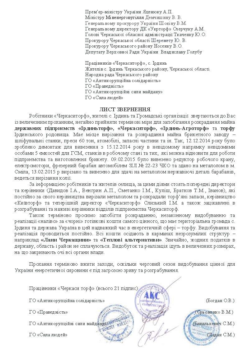 ЛИСТ-працівників-Черкаситорф