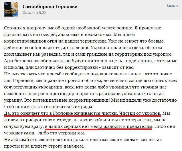 Террористы «ДНР» объявили о начале этнических чисток в отношении украинцев в Горловке (фото) - фото 1