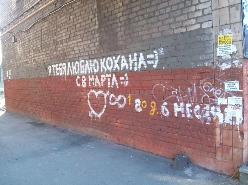 В Мариуполе появилась поздравительная открытка с 8 марта размером в стену (ФОТОФАКТ) (фото) - фото 1