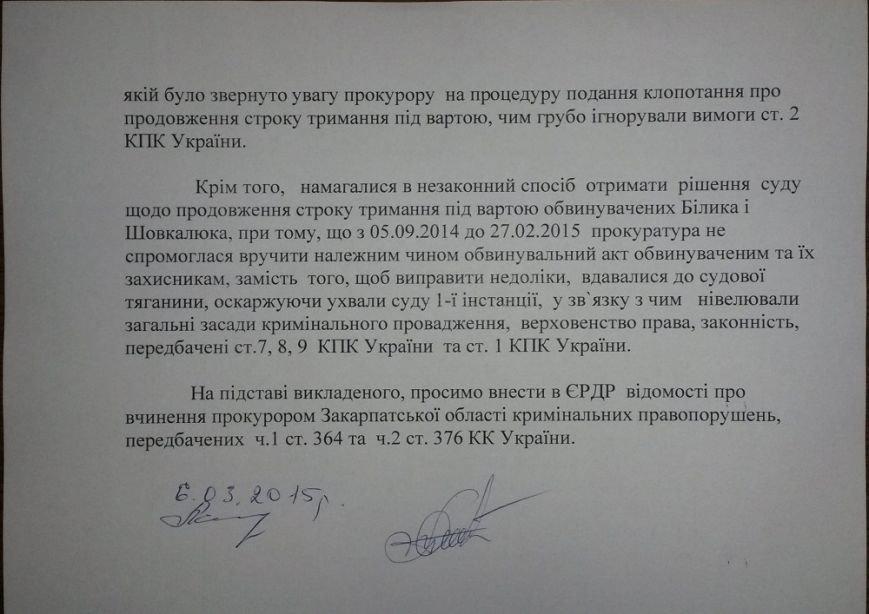 Прокурор Закарпатської області В. Янцо вдався до зловживання своїм службовим становищем (ДОКАЗИ), фото-2