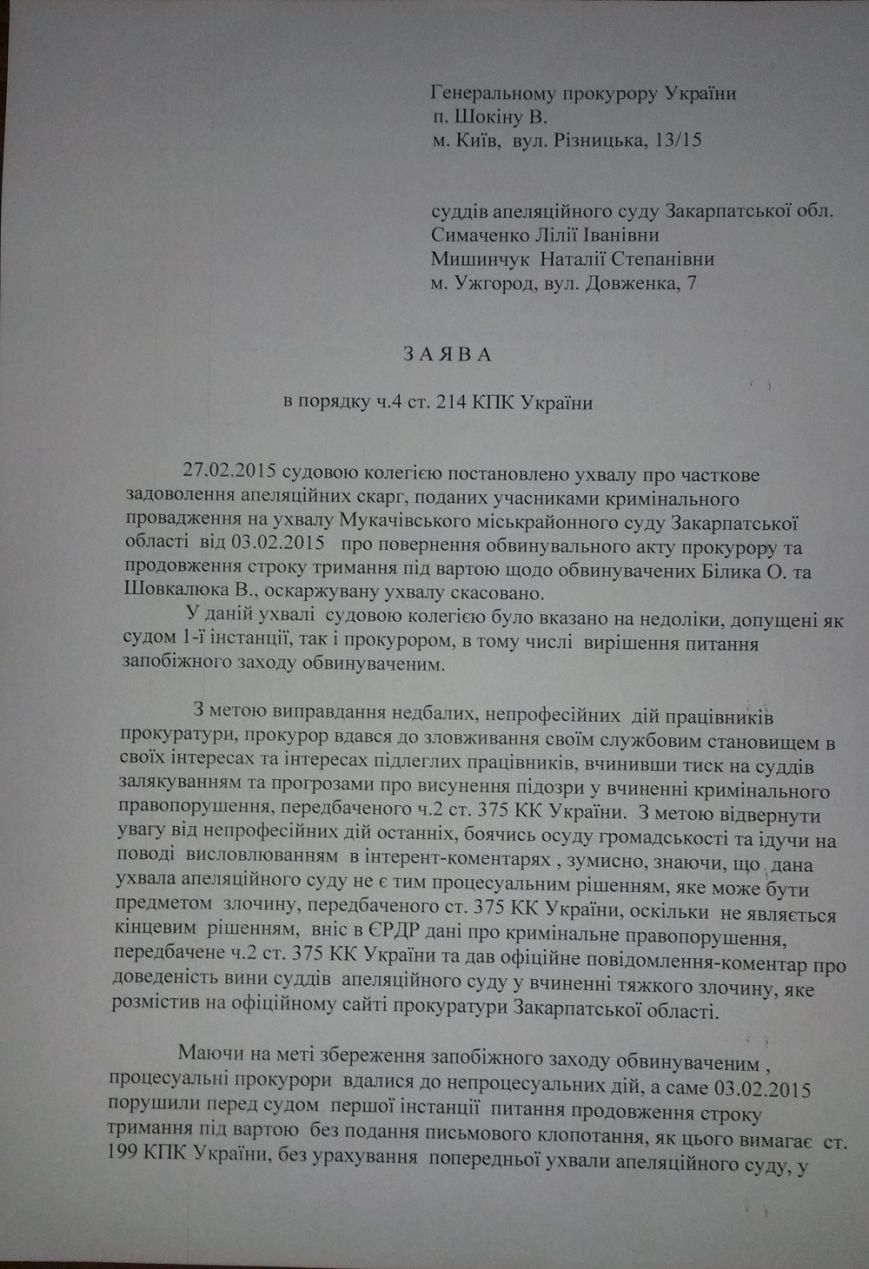 Прокурор Закарпатської області В. Янцо вдався до зловживання своїм службовим становищем (ДОКАЗИ), фото-1