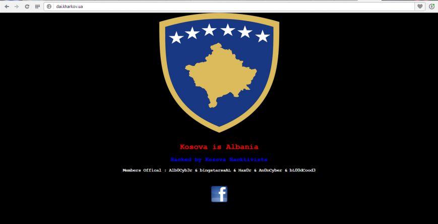 Сайт харьковской ГАИ взломали хакеры из Косово (фото) - фото 1