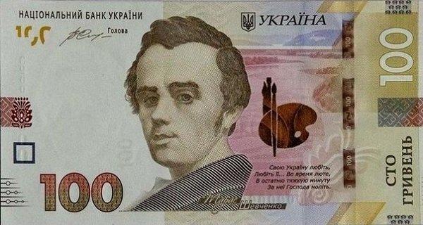 100 гривен в новом дизайне: усовершенствованная защита и новый цвет (фото) - фото 1