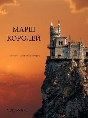 Замок Ласточкино гнездо украсил обложку нового бестселлера автора «Дневников вампира» (фото) - фото 1