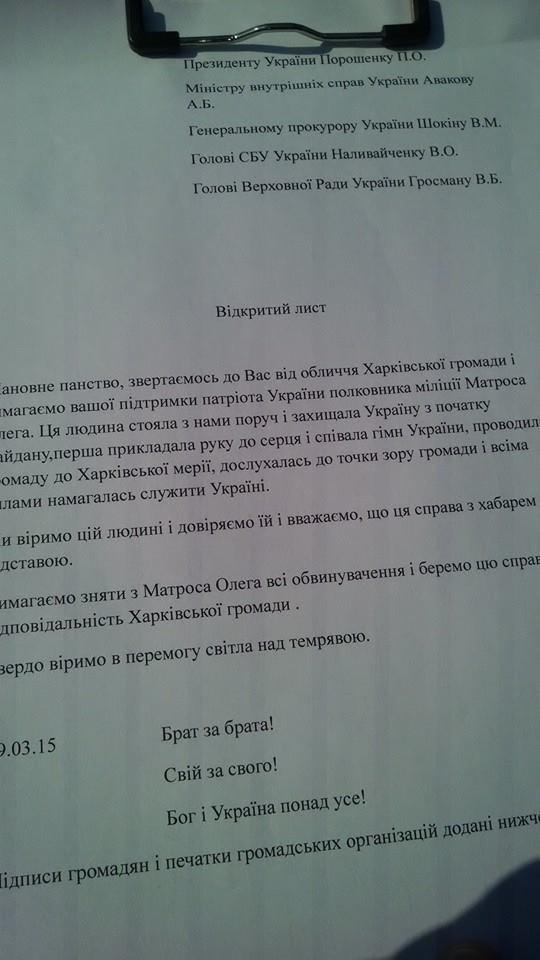 Харьковскому полковнику милиции, которого поймали на взятке, избрали меру пресечения, а активисты собирают подписи в его поддержку, фото-1