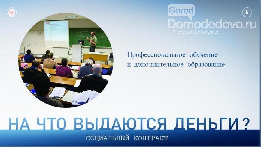 44 социальных контракта заключили жители Подмосковья (фото) - фото 1
