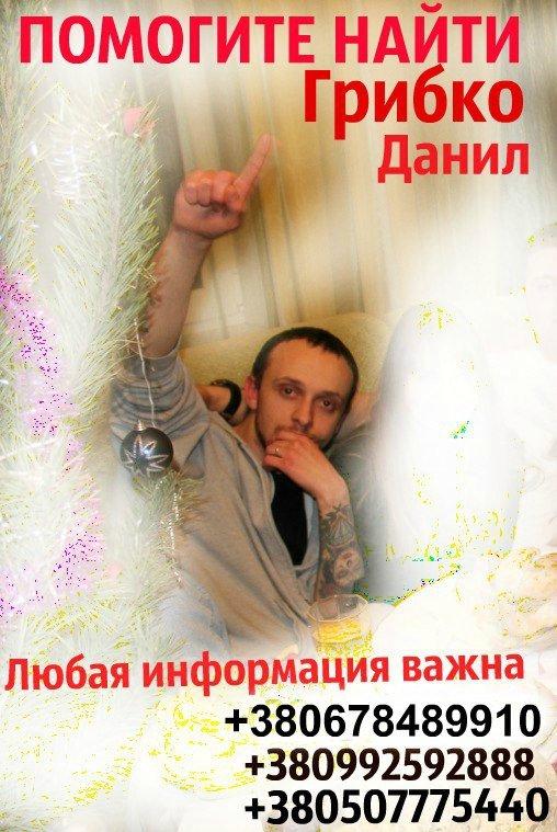 Пропал житель Запорожья Данил Грибко (фото) - фото 1