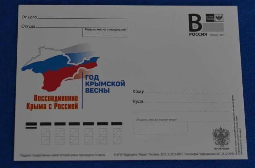 В Симферополе начали праздновать годовщину «Крымской весны». Начались мероприятия со спецгашения новой открытки, фото-2