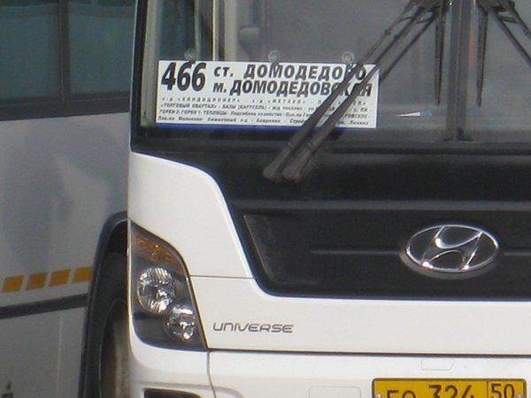 В Домодедово с 10 по 20 марта 2015 года проводится оперативно-профилактическая операция «Автобус». (фото) - фото 1
