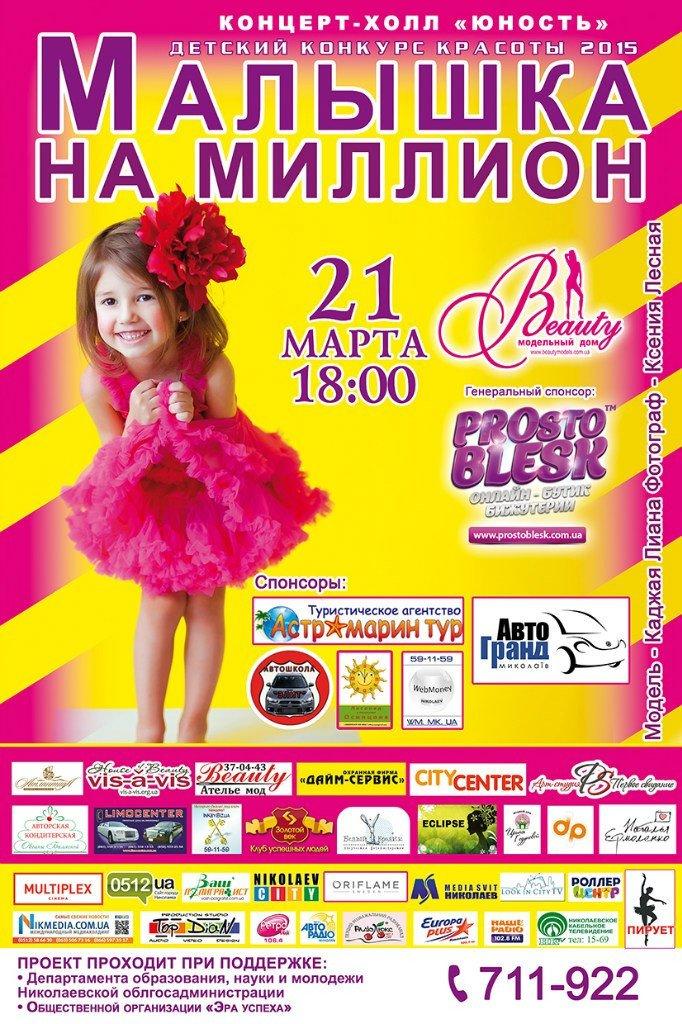 В Николаеве выберут «Малышку на миллион» (фото) - фото 1