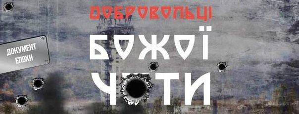 В Дубно покажуть фільм про оборону аеропорту, фото-1