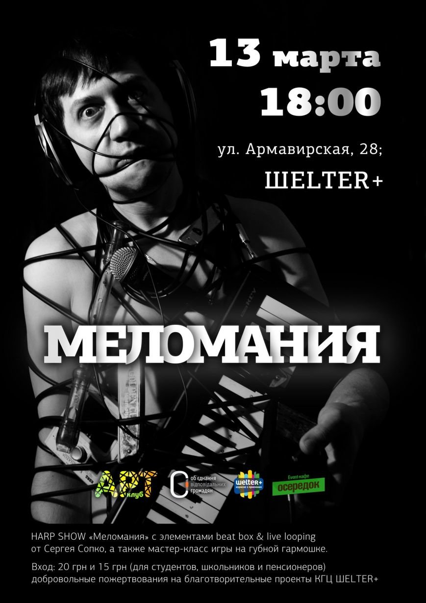 Сопко_постер