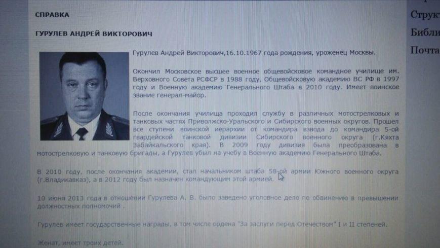 В СБУ установили кто командовал обстрелом Краматорска, фото-2