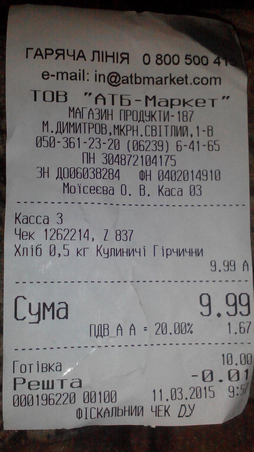 Вчера в Димитрове и Красноармейске цена на хлеб подскочила на 54% (ФОТОФАКТ), фото-1