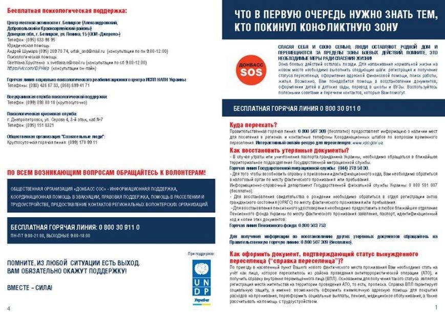 Донбасс SOS подготовил памятку для людей, покинувших зону АТО, фото-1