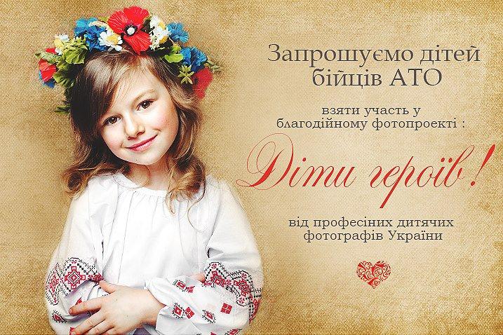 Николаевским героям, находящимся на «передовой», подарят фото их детей (фото) - фото 1
