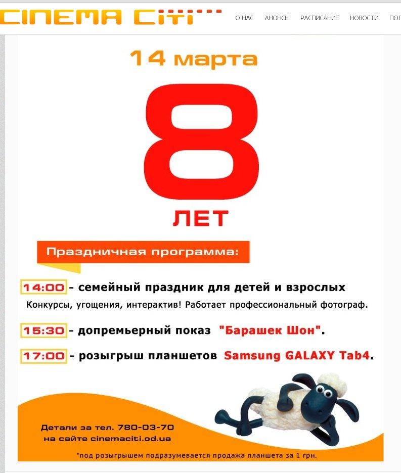 Одесский кинотеатр «Синема Сити» отметит день рождения грандиозным праздником (АФИША) (фото) - фото 1