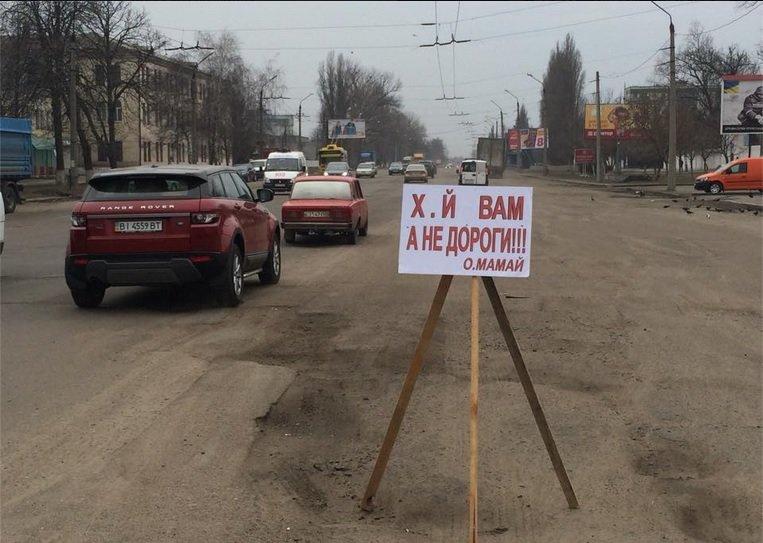Полтавці «потролили» ставлення міського голови до стану доріг в місті (фото) - фото 1