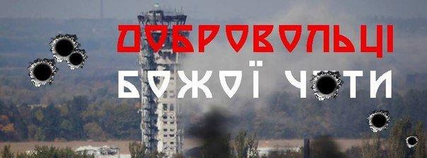 Современная дума о современных героях: в Одессе презентовали фильм о «киборгах» Донецкого аэропорта (фото) - фото 1