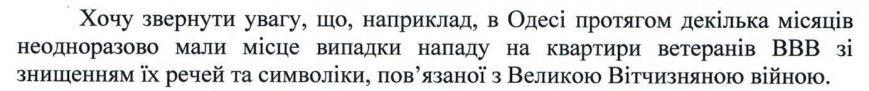Нардеп Скорик и сепаратисты плодят небылицы об Одессе (ФОТО) (фото) - фото 2