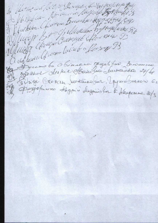 Ужгородці звернулися до Президента, Генпрокурора та ВР (ВІДЕО, ФОТО, ДОКУМЕНТИ), фото-5