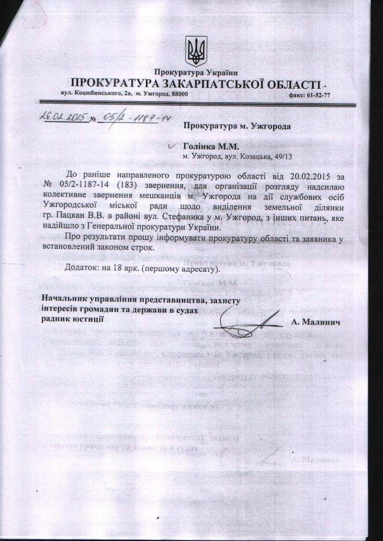 Ужгородці звернулися до Президента, Генпрокурора та ВР (ВІДЕО, ФОТО, ДОКУМЕНТИ), фото-2