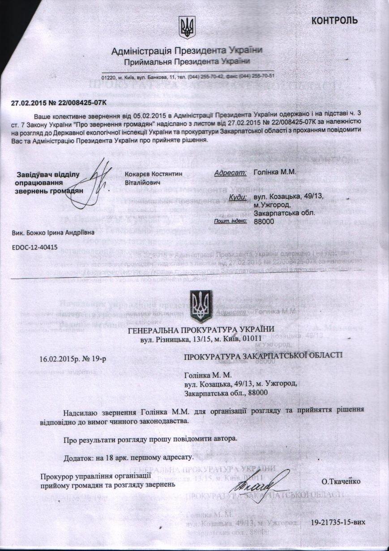 Ужгородці звернулися до Президента, Генпрокурора та ВР (ВІДЕО, ФОТО, ДОКУМЕНТИ), фото-1