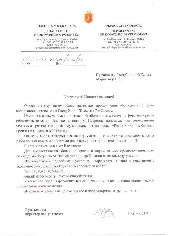 Одесса официально пригласила к себе «КаZантип» (фото) - фото 1
