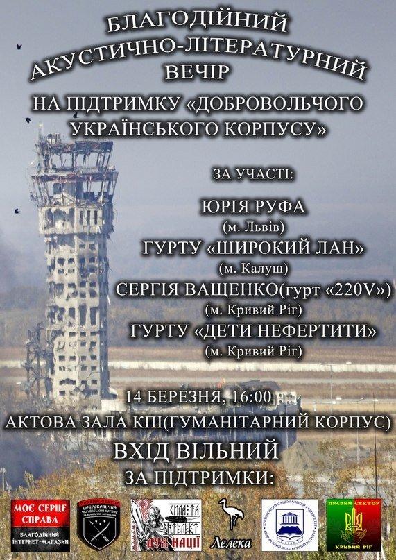 Для сбора средств бойцам ДУКа в Кривом Роге пройдет благотворительный литературный вечер (фото) - фото 1