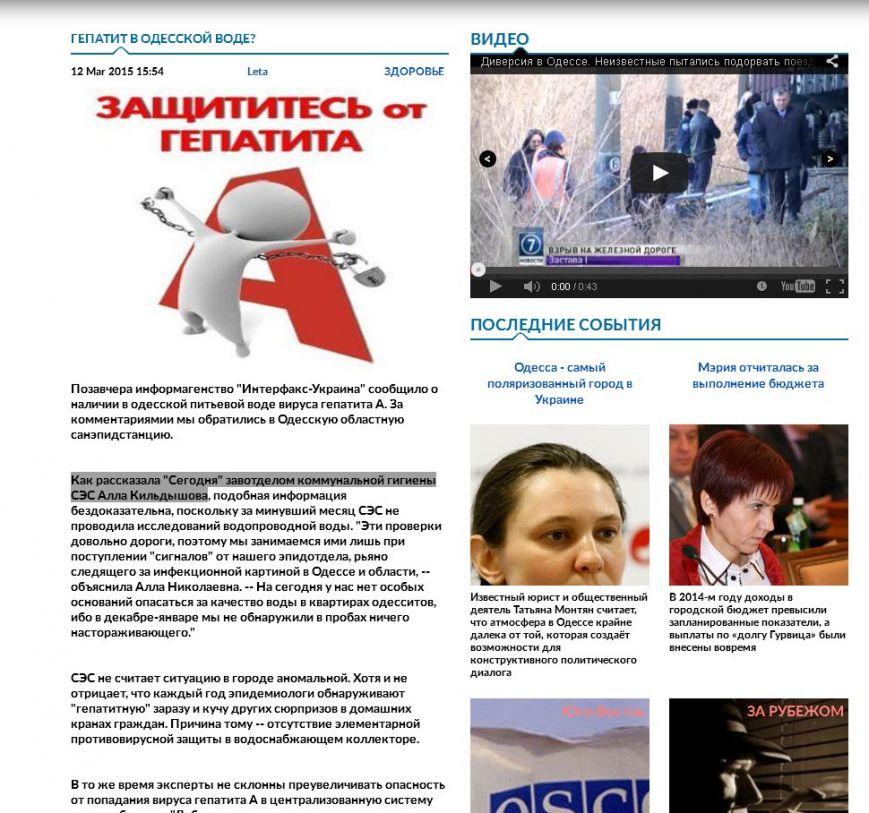 В Одессе распространили сообщения о заражении воды от имени давно умершего санэпидемиолога (фото) - фото 1
