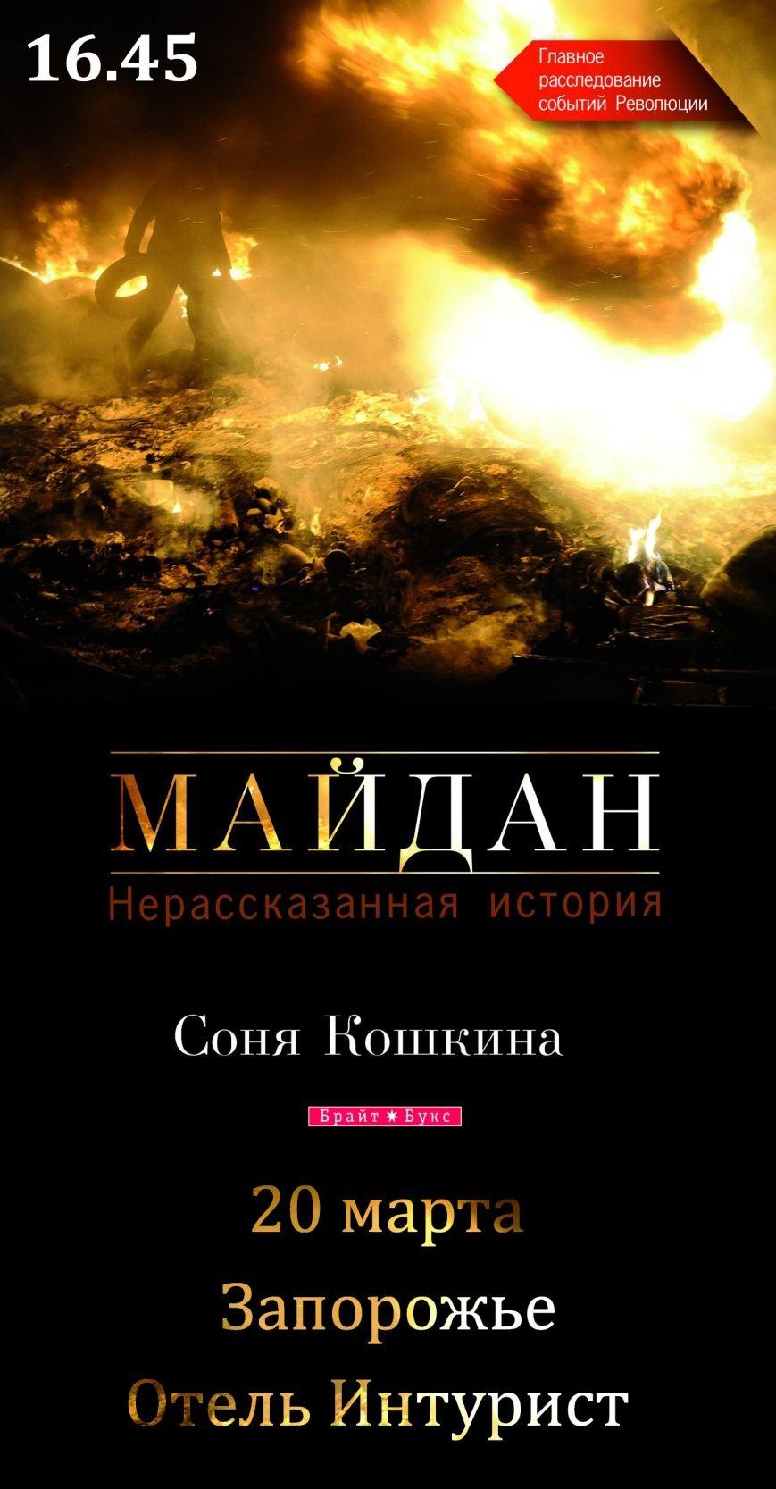 Запорожцев приглашают на презентацию книги «Майдан. Нерассказанная история» (фото) - фото 1