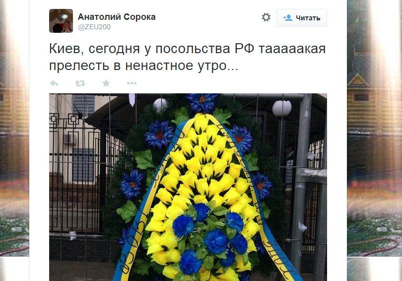 В Киеве неизвестные принесли похоронный венок к Посольству РФ (ФОТОФАКТ), фото-2