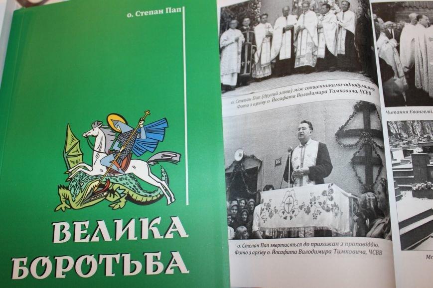 В Ужгороді презентували документальне видання Степана Папа «Велика боротьба» (ФОТО), фото-4