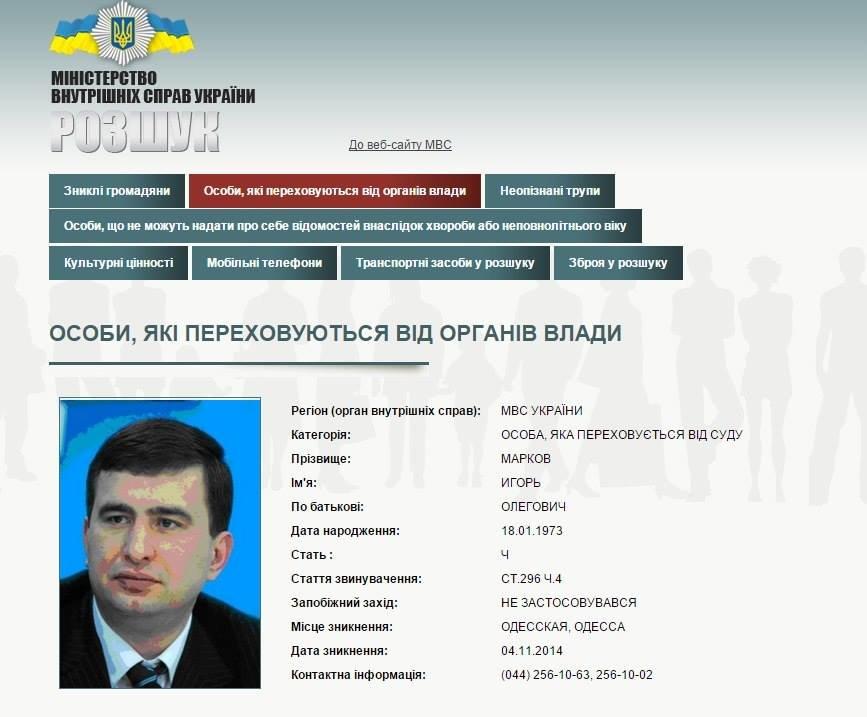 Маркова объявили в розыск (фото) - фото 1