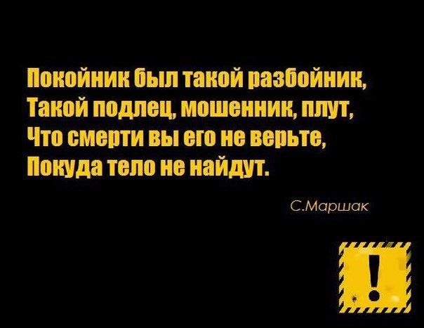 «Путин умер» и народное творчество (ФОТО) (фото) - фото 10