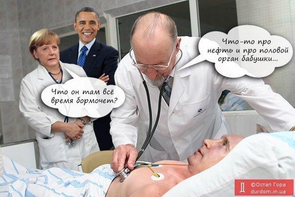 «Путин умер» и народное творчество (ФОТО) (фото) - фото 9