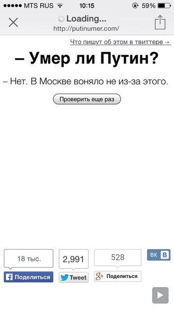 «Путин умер» и народное творчество (ФОТО) (фото) - фото 6