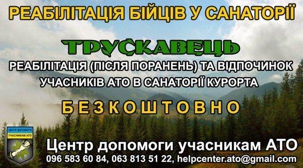Безкоштовно: бійці АТО зможуть пройти реабілітацію у Трускавці (ФОТО) (фото) - фото 1