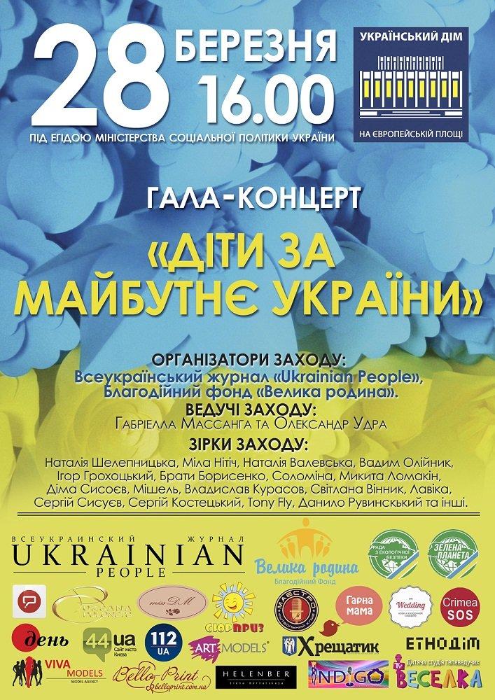 В Києві відбудеться гала-концерт Всеукраїнського фестивалю «Діти за майбутнє України» (фото) - фото 2
