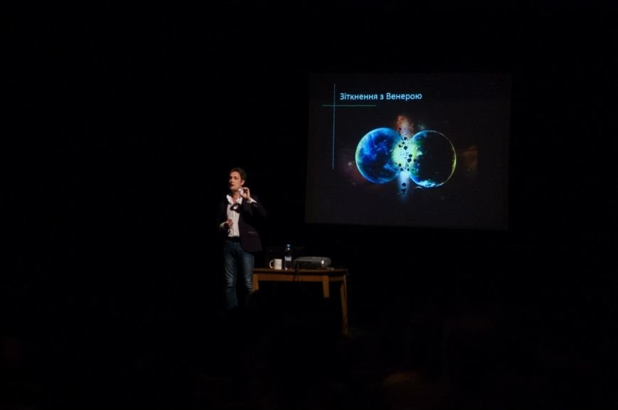 Четверта лекція Кідрука: «Життя після смерті... Землі» (фото) - фото 1