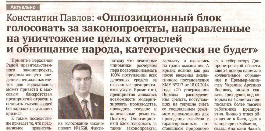 Депутат горсовета: Почему коммунальные СМИ Кривого Рога тотально заполнены пропагандой «Оппозиционного блока»?, фото-14