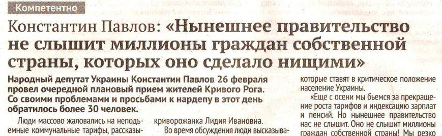 Депутат горсовета: Почему коммунальные СМИ Кривого Рога тотально заполнены пропагандой «Оппозиционного блока»?, фото-10