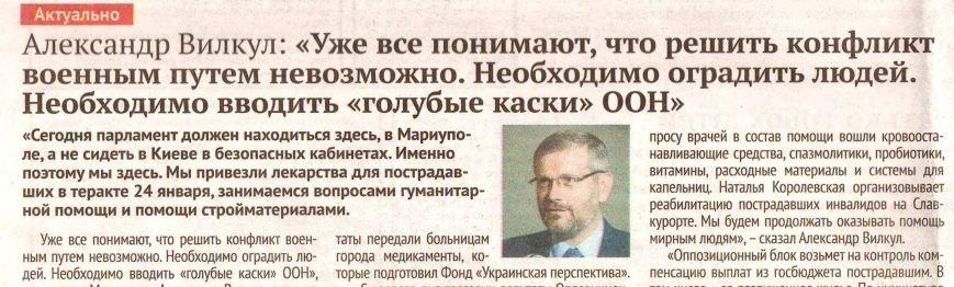 Депутат горсовета: Почему коммунальные СМИ Кривого Рога тотально заполнены пропагандой «Оппозиционного блока»?, фото-11