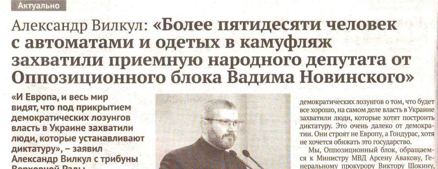Депутат горсовета: Почему коммунальные СМИ Кривого Рога тотально заполнены пропагандой «Оппозиционного блока»?, фото-21