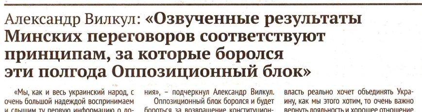 Депутат горсовета: Почему коммунальные СМИ Кривого Рога тотально заполнены пропагандой «Оппозиционного блока»?, фото-20
