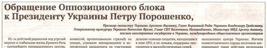 Депутат горсовета: Почему коммунальные СМИ Кривого Рога тотально заполнены пропагандой «Оппозиционного блока»?, фото-7