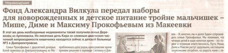 Депутат горсовета: Почему коммунальные СМИ Кривого Рога тотально заполнены пропагандой «Оппозиционного блока»?, фото-13